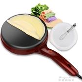 薄餅機春餅機春捲皮家用博餅機電餅鐺全自動迷你煎餅烙餅鍋YYP 麥琪精品屋