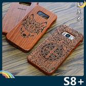 三星 Galaxy S8+ Plus 木紋雕殼保護套 實木硬殼 木質彩繪紋路 卡扣兩件式 手機套 手機殼 背殼 外殼