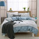 床包被套組 四件式雙人兩用被加大床包組/朱利安藍/美國棉授權品牌[鴻宇]台灣製2033