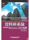 二手書博民逛書店《資料庫系統理論與實務:以Access 2003為例(附1CD)