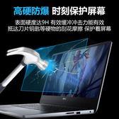 筆記本鋼化膜15.6寸14電腦屏幕保護膜