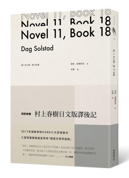 第11本小說.第18本書(特別收錄日文版村上春樹譯後記)