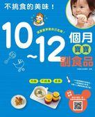 不挑食的美味!10~12個月寶寶副食品