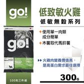 【SofyDOG】Go! 低致敏火雞肉無穀全犬配方 100克三件組