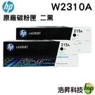 【限時促銷 二黑組合】HP 215A W2310A 黑色原廠 LaserJet 碳粉匣 適用M155/ M182 / M183
