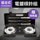 【贈收納盒】組合式電鍍槓鈴組55LB(2...