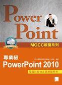 (二手書)PowerPoint 2010專業級電腦技能檢定題庫暨解析