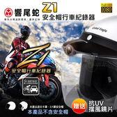 響尾蛇GlobalEagle Z1 1080P高畫質 安全帽行車記錄器(送抗UV擋風鏡片) (不含安全帽)【FLYone泓愷】