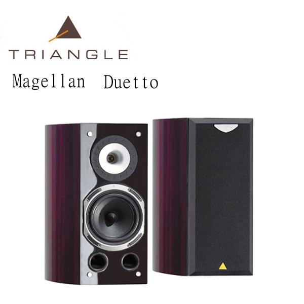 【竹北音響勝豐群】Triangle Magellan  Duetto  麥哲倫  書架型喇叭非洲紅色 (Alpha/Comete/Concerto)