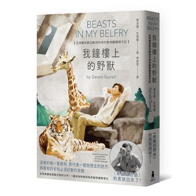 我鐘樓上的野獸(全球最受歡迎動物作家的動物園實習生涯)(杜瑞爾野生動植物保育信託