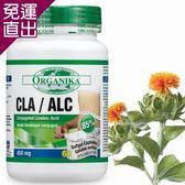 優格康Organika 高單位紅花籽油(CLA85%)1000mg(60顆/15天份)【免運直出】