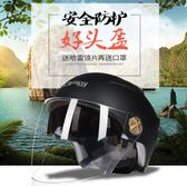 摩托車男女頭盔夏季半盔防曬雙鏡片安全帽tz194【歐爸生活館】