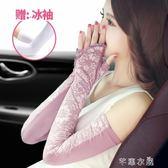 夏季防曬手套女薄款冰冰絲袖套護臂手臂套袖袖子長款開車防紫外線   芊惠衣屋