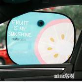 車用遮陽擋陽夏季遮光簾防曬汽車用品隔熱側窗板  hh1326『miss洛羽』