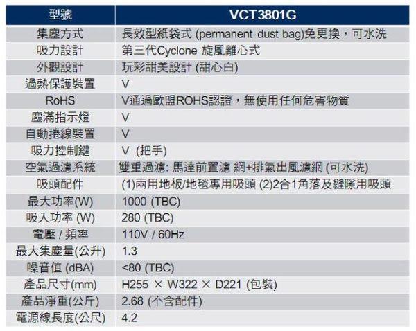 ★彡【Whirlpool惠而浦可水洗長效型集塵袋吸塵器(VCT3801G) 】新禾代理★彡 ⊙公司貨