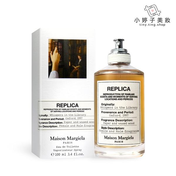 Maison Margiela REPLICA Whispers In The Library 圖書館密語淡香水 100ml《小婷子美妝》