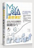 (二手書)Maya 3D動態筆記:活化角色流暢的關鍵技巧