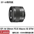 Canon EF-M 18-55mm f/3.5-5.6 IS STM 標準變焦鏡頭 台灣佳能公司貨 德寶光學 刷卡分期零利率