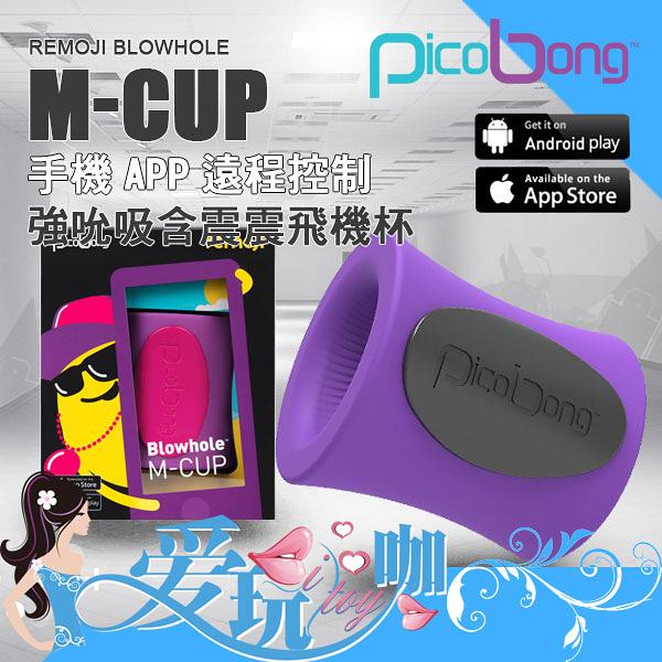 ●紫●瑞典 PicoBong 皮克朋 Remoji APP藍芽互動遙控系列 強吮吸含震震飛機杯 BLOWHOLE M-CUP LELO副牌