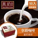巴黎旅人 F20拿鐵咖啡 重奶香款瘋狂福箱(50包/箱)