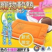 【培菓幸福寵物專營店】dyy寵物2way毛絨保暖雙層睡墊L號70*55cm