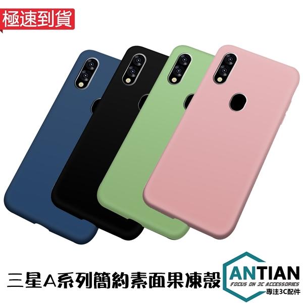 現貨 簡約素面果凍殼 三星 A20 A30 A50 A70 A7 A9 2018 手機殼 全包 防摔 超薄軟套 手機套 保護殼
