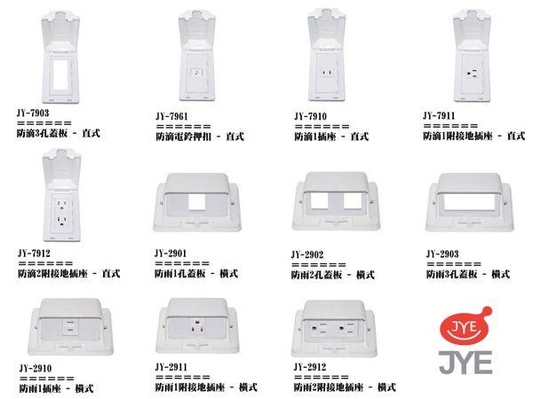 《HY生活館》中一電工 JONYEI JY-7900 防滴蓋板 橫式防雨蓋板 陽台室外適用 面板開關