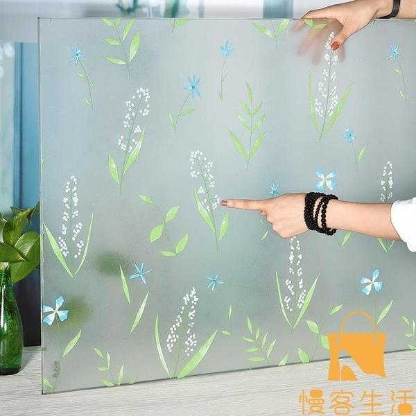 磨砂窗戶玻璃貼紙防曬貼膜防走光遮光隔熱膜衛生間防窺視窗花貼【慢客生活】