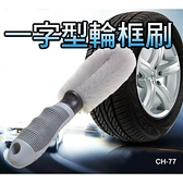 『時尚監控館』(CH-77) 一字型輪框刷 輪胎刷清潔刷子 鋼圈刷 汽車洗車用品