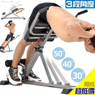 3角度!!可調式羅馬椅.多功能可折疊羅馬凳.牧師椅腰腹訓練椅.山羊挺背健腹機健腹器.仰臥起坐板