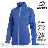 瑞多仕RATOPS 女款 COOLMAX 抗UV外套 DB8717 藍紫色 排汗外套 防曬外套 薄外套 運動外套 OUTDOOR NICE