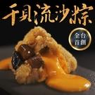 干貝流沙粽 肉粽 粽子 北海道干貝粽 金沙 蛋黃 端午節 禮盒 送禮 2入裝 北部粽 鹹蛋黃