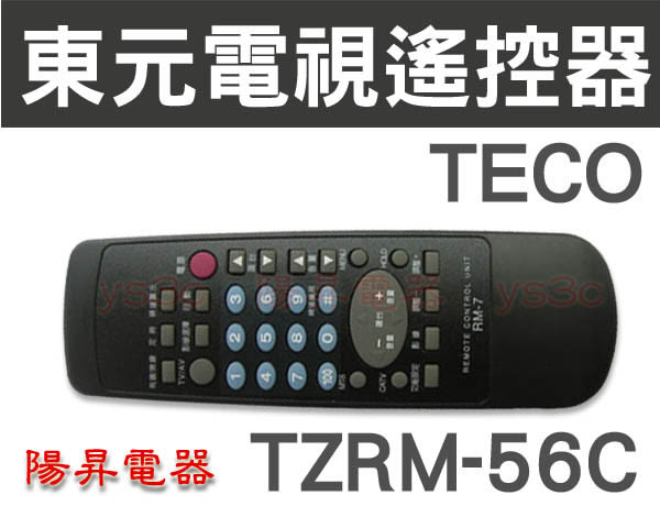 《大按鍵‧無須設定》 teco 東元 電視遙控器 TZRM-56C ( TZRM-56G TZRM-69A RM-53B  TZRM-67B )