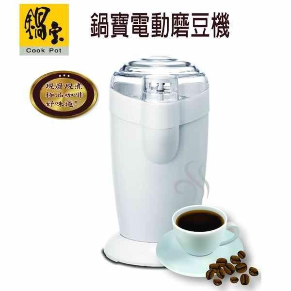 【艾來家電】【分期0利率+免運】鍋寶 不鏽鋼研磨槽電動磨豆機 AC-280
