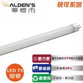 燈飾燈具【華燈市】快可省電 LED T5型燈管-4呎/18W/黃光 LED-0369