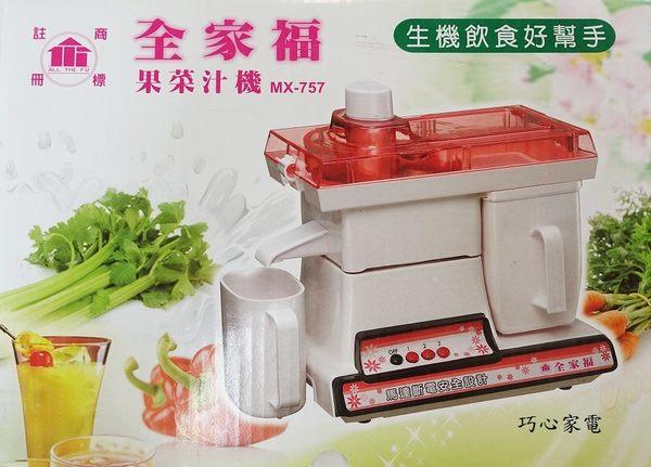 送料理書 全家福 營業用 果菜汁機 果汁機 / 果菜機 MX-757 / MX757 營業用馬達 高轉速 低噪音