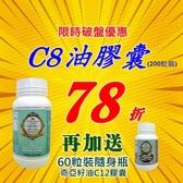 C8油 防彈能量膠囊(加贈奇亞籽油C12膠囊)