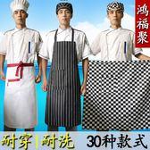 廚師圍裙半身男士長款掛脖酒店餐廳廚房工作服圍裙全身女防污定製 嚴選柜惠八八折