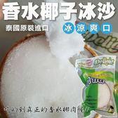 每包148元起【果之蔬-全省免運 】泰國新鮮香水椰子冰沙X1包 (115g±10%/包)