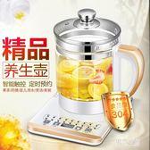 110v 養生壺熱水出口小家電磁爐玻璃多功能煮茶器鍋 PA6576『男人範』