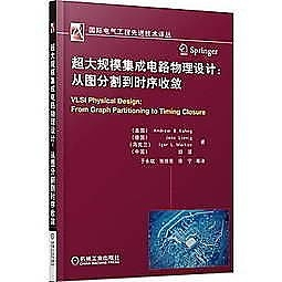 簡體書-十日到貨 R3Y【超大型積體電路物理設計:從圖分割到時序收斂】 9787111462972 機械工業