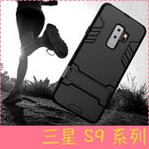 【萌萌噠】三星 Galaxy S9 / S9 Plus 變形盔甲保護套 鋼鐵人馬克戰衣 全包帶支架 矽膠套 手機殼