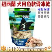 ◆MIX米克斯◆紐西蘭NUTREATS.犬用魚軟骨凍乾(骨骼保健)50g,100%紐西蘭原廠直送