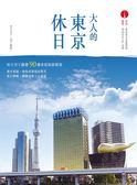 (二手書)大人的東京休日:哈日杏子嚴選‧90個食宿旅新提案