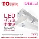TOA東亞 LTS42441XAA LED 20W 4尺 2燈 3000K 黃光 全電壓 中東燈 _ TO430243