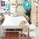 【班尼斯國際名床】【3尺單人‧床包式超透...