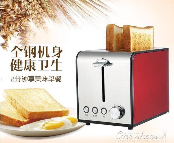 吐司機 烤面包機2片家用多士爐全自動不銹鋼早餐土吐司機220V 艾莎嚴選