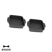 【2入】BRUNO BHK135-S BHK135 MINI 鑄鐵方盤 烤盤 鑄鐵盤 方盤 公司貨