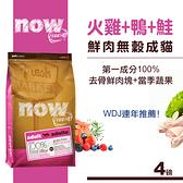 【SofyDOG】Now! 鮮肉無穀天然糧 成貓配方(4磅) 貓飼料 貓糧 抗敏