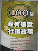 【書寶二手書T1/行銷_GOY】100個最有創意的行銷故事_陳書凱